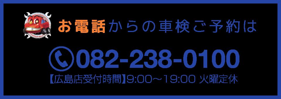 お電話からの車検ご予約は082-238-0100