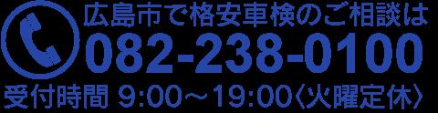 広島市で格安車検のご相談は082-238-0100